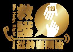 消防署_救護日logo設計_X500
